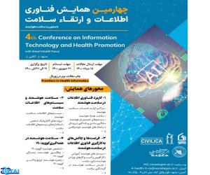 برگزاری جلسه کمیته های علمی و اجرایی چهارمین همایش فناوری و ارتقاء سلامت