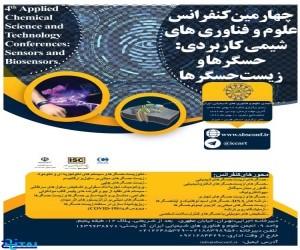 چهارمین کنفرانس علوم و فناوری شیمی کاربردی حسگرها و زیست حسگرها