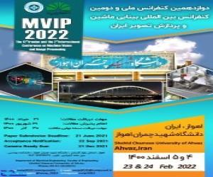 دوازدهمین کنفرانس ملی و دومین کنفرانس بینالمللی بینایی ماشین و پردازش تصویر ایران