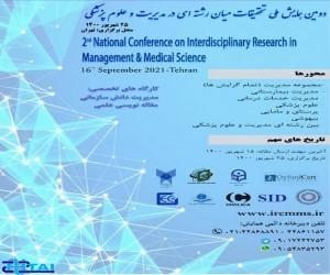 دومین همایش ملی تحقیقات میان رشته ای در مدیریت و علوم پزشکی