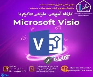 کارگاه آنلاین آموزشی Microsoft Visio 2016