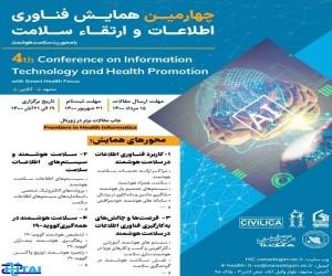 چهارمین همایش ملی فناوری اطلاعات و ارتقاء سلامت