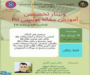وبینار تخصصی آموزش مقاله نویسی ISI
