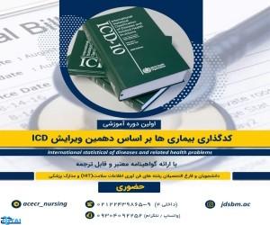 دوره حضوری آموزش تخصصی کدگذاری بیماریها بر اساس دهمین ویرایش ICD